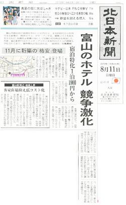 2019年8月11日北日本新聞1面